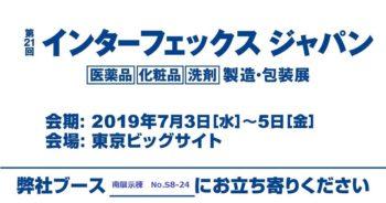 [終了しました]第21回 インターフェックス ジャパン 出展のご案内