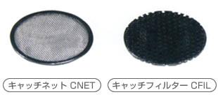 CNET キャッチネット CFIL キャッチフィルター