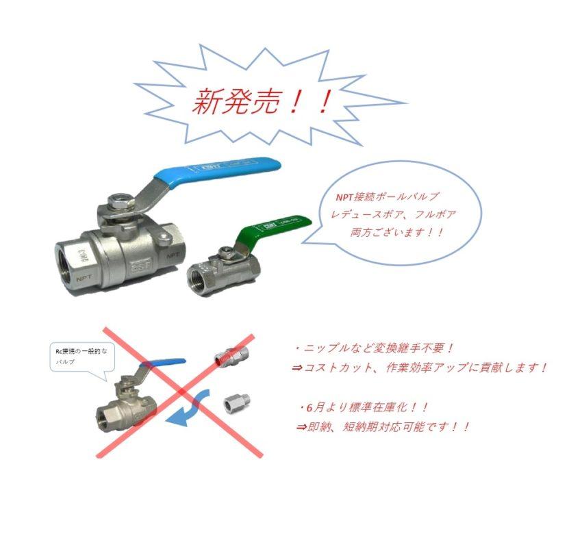 新製品 NPT対応ねじ込みボールバルブ