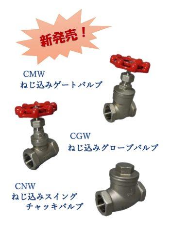 ステンレス鋼汎用弁3種の取扱いを開始します!